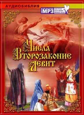 аудиокнига библия скачать торрент - фото 10
