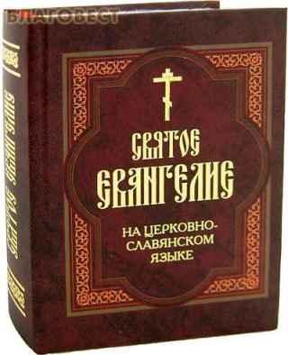 черная библия единственная версия