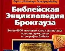 Большая Энциклопедия Брокгауза