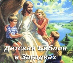 Детская Библия в загадках