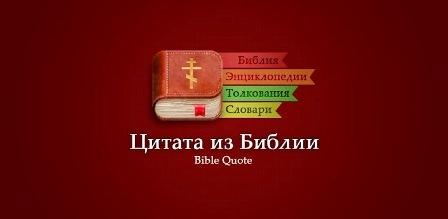 скачать библию на андроид бесплатно
