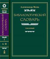Александр Мень - Библиологический словарь