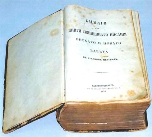 Синодальный перевод библии