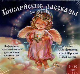 Библейские рассказы для детей