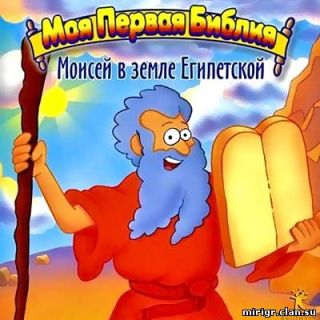 Моя первая Библия. Моисей в земле Египетской