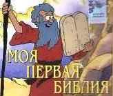Детская Видео Библия
