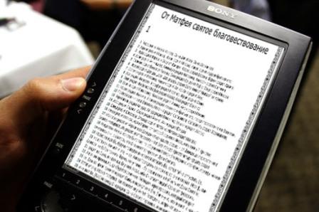 Электронную книгу txt библия