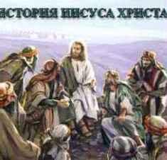 История Иисуса Христа