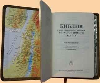 Каноническая Библия со сносками, Синодальный текст (2011 г.)