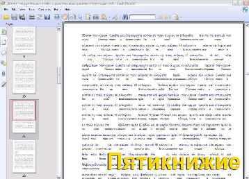 Программу библия с греческим переводом