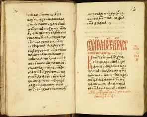 Четвероевангелие, рукопись ХVІІ века