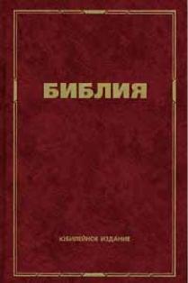 Электронная библия синодальный перевод