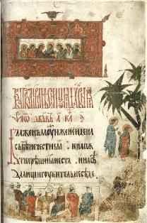Угличская Псалтирь (1485г.)