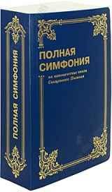 Симфония на синодальный перевод Библии (Полная)