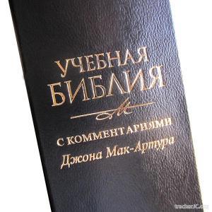 Учебная Библия с комментариями (2004)