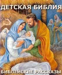 скачать детскую библию с картинками