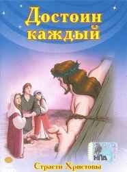 Достоин каждый Worthy is the Lamb (2004) DVDRip