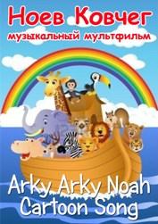 скачать библейские мультфильмы торрент