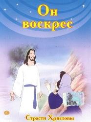 Он воскрес He is risen (1988) DVDRip
