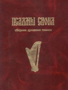 """Нотный сборник - """"Псалмы Сиона"""""""