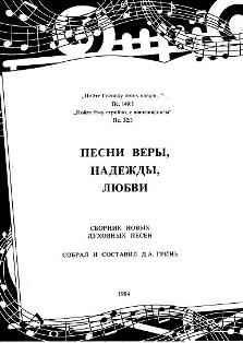 Нотный сборник - Песни веры надежды любви