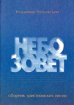 Нотный сборник - Небо зовет
