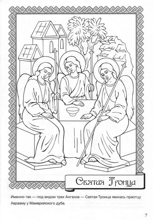 Детские христианские раскраски