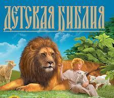 Скачать Детскую Библию