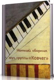"""Нотный сборник муз. группы - """"Ковчег"""""""