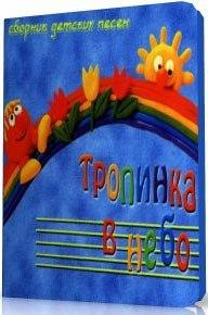 Нотный сборник для детей - «Тропинка в небо»