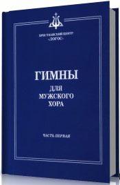 Нотный сборник - «Гимны для мужского хора»