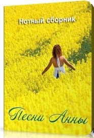 Нотный сборник для женских молитвенных собраний -  «Песни Анны»