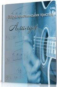 Нотный сборник - «Алилуя» (укр.)