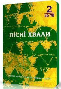 """Нотный сборник - """"Пісні хвали"""" №2"""