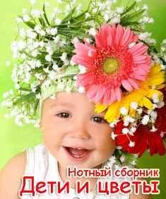 Нотный сборник - Дети и цветы
