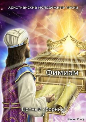 Нотный сборник - Песенник Фимиам