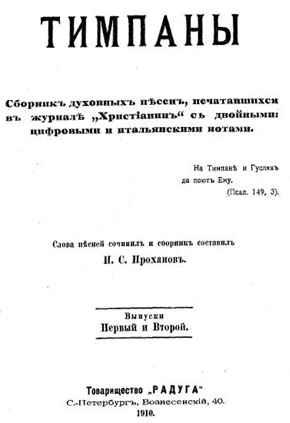 Нотный сборник - Тимпаны