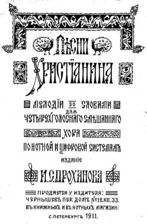 Нотный сборник - Песни Христианина (1911)