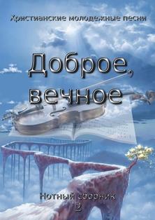 Нотный сборник - Доброе, вечное