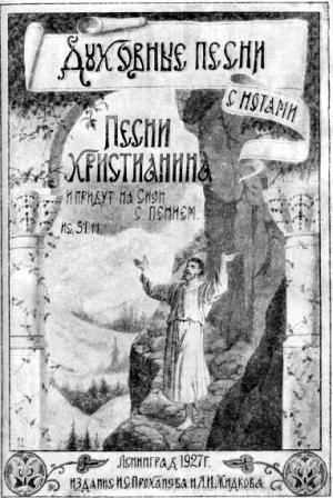 Нотный сборник - Песни Христианина