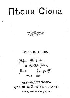 Нотный сборник - Песни Сиона
