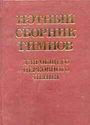 Нотный сборник - Сборник духовных песен