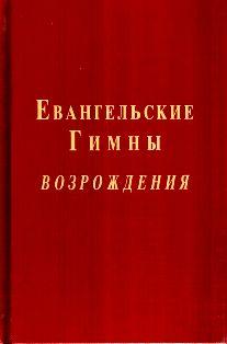Нотный сборник - Евангельские гимны возрождения
